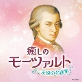 癒しのモーツァルト~永遠の名曲集~