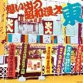 想い出の昭和漫才 <東> [澤田隆治 選]