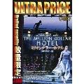 ミリオンダラー・ホテル HDマスター版<数量限定ウルトラプライス版>