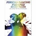 ペルソナダンシング 『P3D』&『P5D』 サウンドトラック -ADVANCED CD COLLECTOR'S BOX- [6CD+Blu-ray Disc]<初回限定生産盤>