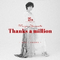 岡本真夜25th Anniversary BEST ALBUM~Thanks a million~<通常盤>
