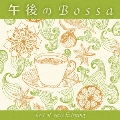 午後のBossa best of easy listening