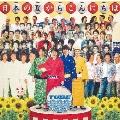 日本の夏からこんにちは<通常盤>