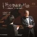 日本歌曲 詩人と作曲家の対話 -大嶺光洋 八十歳の表現-