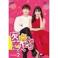 欠点ある恋人たち DVD-SET2
