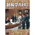 社長学 ABC(正・続2枚組)