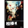 相棒 season 3 DVD-BOX II
