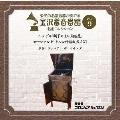 金沢蓄音器館 Vol.9 【ヘンデル 「調子のよい鍛冶屋」/モーツァルト 「トルコ行進曲」 K.331】