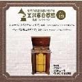 金沢蓄音器館 Vol.19 【シューベルト 「アヴェ・マリア」/バッハ 「G線上のアリア」】