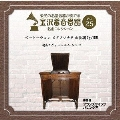 金沢蓄音器館 Vol.25 【ベートーヴェン ピアノソナタ ホ長調 Op.109】