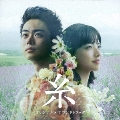 映画 糸 オリジナル・サウンドトラック