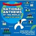 山田和樹アンセム・プロジェクト 世界の国歌1 島々のうた