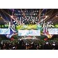 真夏の大新年会 2020 横浜アリーナ ~天球の架け橋~<通常盤>