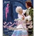 シンデレラ HDマスター版 blu-ray&DVD BOX [Blu-ray Disc+DVD]<数量限定プレミアムプライス版>