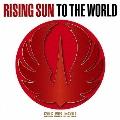 RISING SUN TO THE WORLD [CD+DVD]<通常盤>