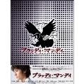 ブラッディ・マンデイ DVD-BOX<通常仕様版>