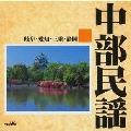 中部民謡(岐阜・愛知・三重・静岡)