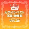 DAMカラオケベスト 演歌・歌謡曲 Vol.26