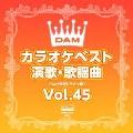 DAMカラオケベスト 演歌・歌謡曲 Vol.45