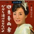 関東春雨傘