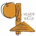 『うたうだけ』武満徹 ソング集