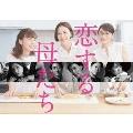 恋する母たち -ディレクターズカット版- DVD-BOX