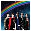 キミトミタイセカイ [CD+DVD+∞型シリコンクッキングモールド]<初回限定盤B>