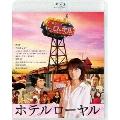 ホテルローヤル [Blu-ray Disc+DVD]