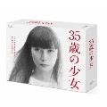 35歳の少女 Blu-ray BOX