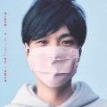 さくら(二〇二〇合唱)/最悪な春 [CD+DVD+グッズ]<初回限定盤>