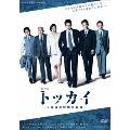 連続ドラマW トッカイ ~不良債権特別回収部~ DVD-BOX
