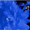 爆ぜる心臓 feat. Awich [CD+DVD]<初回限定盤>