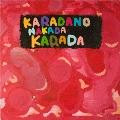 KARADANONAKADAKARADA<通常盤>