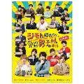 ジモトに帰れないワケあり男子の14の事情 DVD-BOX<通常版>