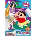 クレヨンしんちゃん TV版傑作選 第15期シリーズ 3 ケッサクを運ぶゾ