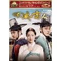コンパクトセレクション 不滅の恋人 DVD-BOXI