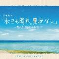 TBS系日曜劇場「本日も晴れ。異常なし~南の島駐在所物語~」オリジナル・サウンドトラック