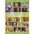 歌ドキッ! POP CLASSICS Vol.9