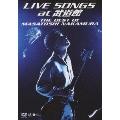 LIVE SONGS at 武道館~THE BEST OF MASATOSHI NAKAMURA~