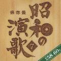 保存盤 昭和の演歌7 昭和58年~60年