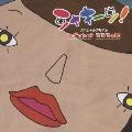 シャキーン! スペシャル・アルバム~みずのたび / るるるの歌  [CD+DVD]