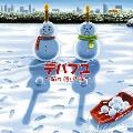デパフユ~晴れ 時どき 雪~ [CD+DVD]<初回生産限定盤>