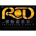 RD 潜脳調査室 コレクターズBOX 2(4枚組) [3DVD+CD]