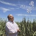 魂の歌-新垣勉ベスト・コレクション- <生産限定盤>