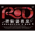 RD 潜脳調査室 COLLECTOR'S BOX 4 [4DVD+CD]