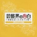 芸能界の告白~昭和を彩った大ヒット曲~昭和50年代以降編