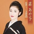 藤あや子 最新ヒット全曲集 2010