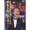 「北島三郎特別公演」オンステージ 14 北島三郎、魂の唄を・・・