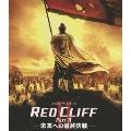 レッドクリフ Part II -未来への最終決戦-<期間限定生産版>