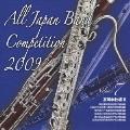 全日本吹奏楽コンクール2009 Vol.7 高等学校編II